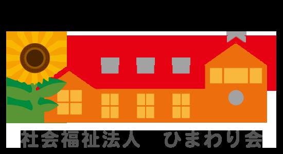 桐生市の社会福祉法人ひまわり会 桐生ひまわり保育園